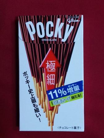 100107極細ポッキー[1].jpg
